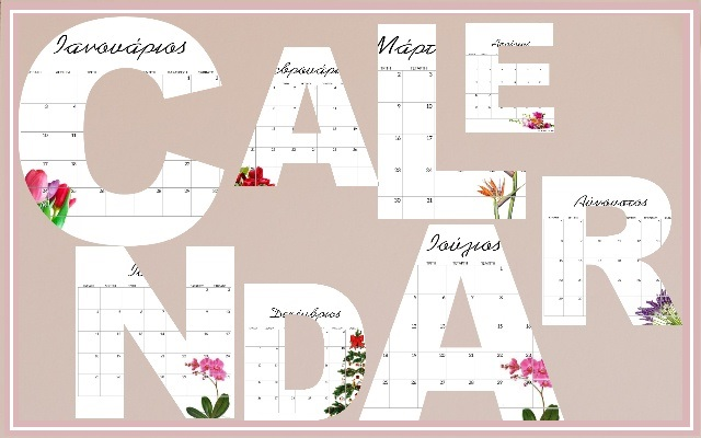 Το ημερολόγιο του 2021 που μπορείτε να εκτυπώσετε