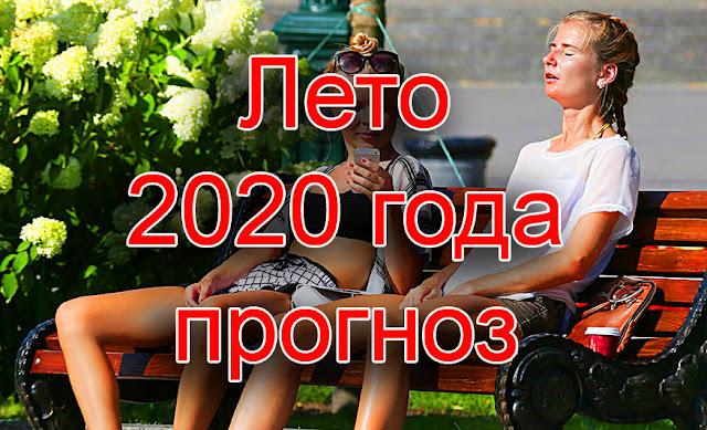 Какое будет лето 2020 в Москве и Московской области