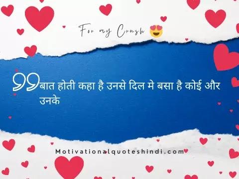 Crush Shayari In Hindi