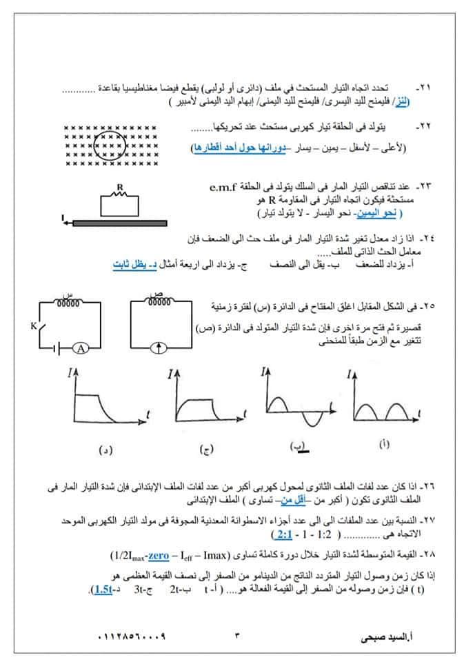 تجميع أقوى مراجعات الفيزياء للثانوية العامة 3