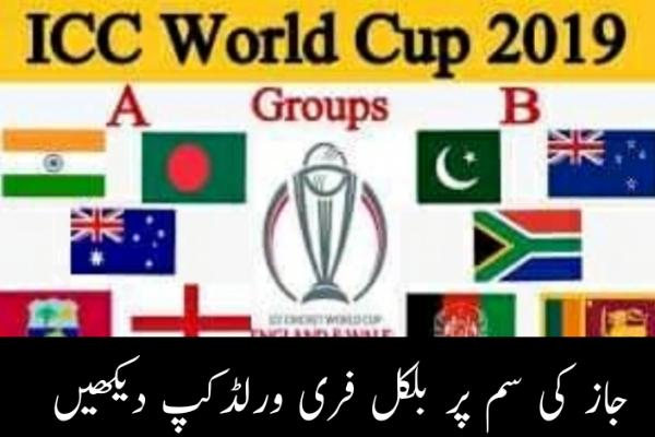 How To Watch Cricket World Cup Online - Jazz par Bilkul Free World Cup 2019