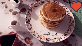 وصفات حلويات / البان كيك الأمريكي
