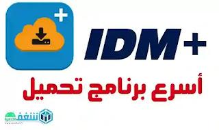تنزيل IDM+ Plus اسرع برنامج تحميل