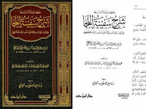 Download Kitab Kasyifah as-Saja Syarh Safinah an-Naja (PDF)