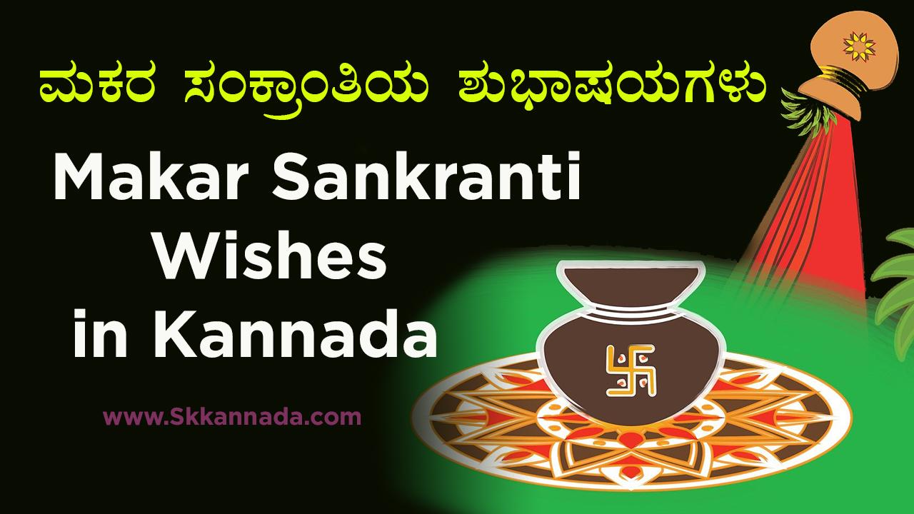 ಮಕರ ಸಂಕ್ರಾಂತಿಯ ಶುಭಾಷಯಗಳು - Makar Sankranti Wishes in Kannada - Happy Makar Sankranti Wishes