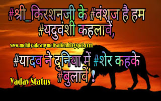 Yadav Shayari Status In Hindi 2020
