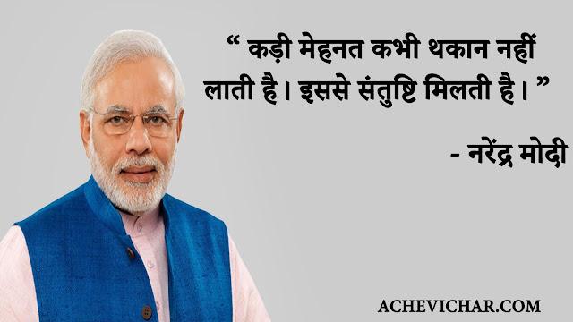 Narendra Modi Quotes in Hindi Image