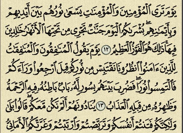 شرح وتفسير سورة الحديد surah Al Hadid (من الآية اثنى عشر إلى الآية عشرون )