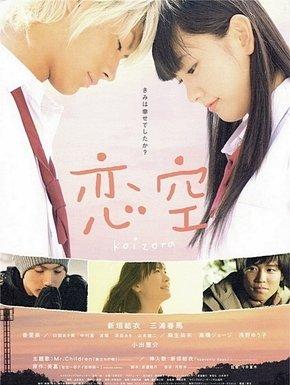 Koizora Sky of Love (2007) movie poster
