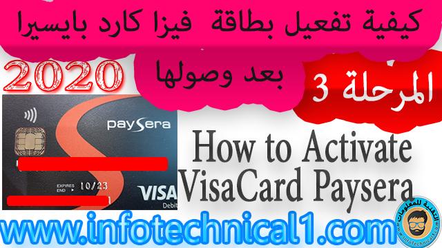 المرحلة -3 - كيفية تفعيل بطاقة فيزا كارد بايسيرا بعد الحصول عليها How to Active VisaCard Paysera  2020