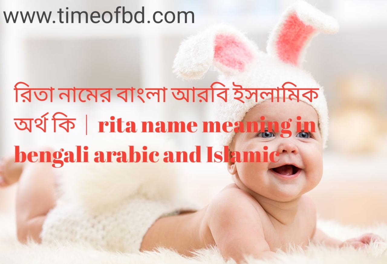 রিতা নামের অর্থ কী, রিতা নামের বাংলা অর্থ কি, রিতা নামের ইসলামিক অর্থ কি, rita name meaning in bengali