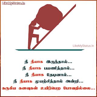 Tamil kavithai About Muyarchi