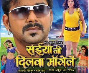 Gamcha Bichai Ke Bhojpuri Song Lyrics
