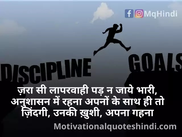 Some Quotes On Discipline In Hindi