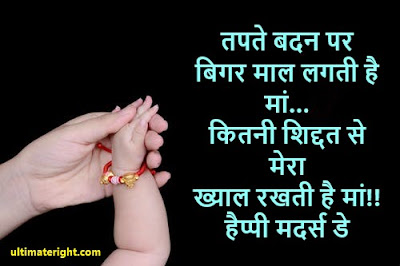 Hindi Status shayari mother spacial picture