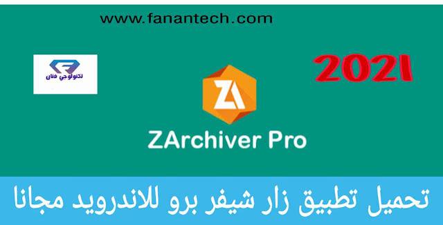 تحميل تطبيق ZArchiver Pro للاندرويد مجانا من ميديا فاير برابط مباشر