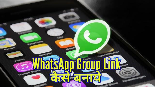 WhatsApp Group Link Kaise Banaye Aur WhatsApp Group Link Kaise Bheje