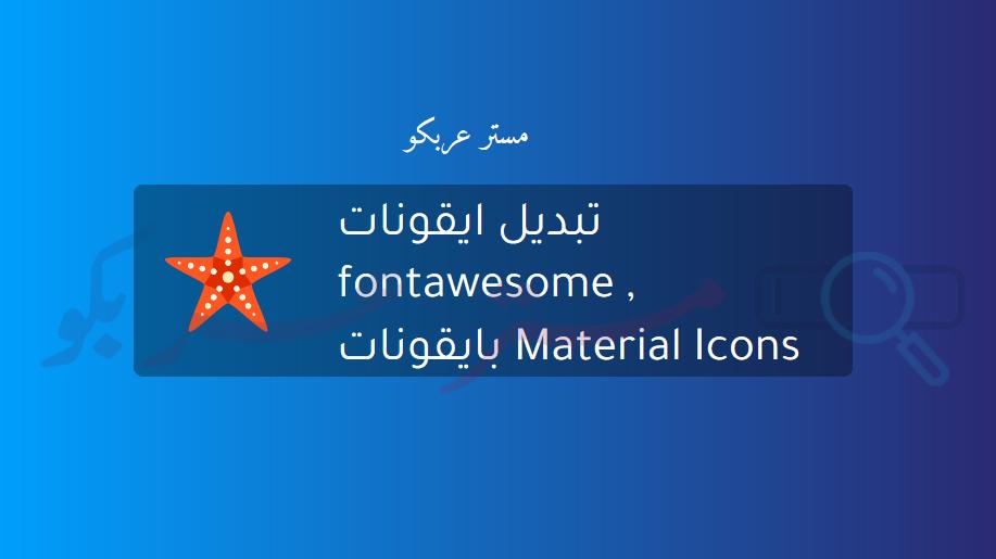تبديل ايقونات fontawesome بMaterial Icons