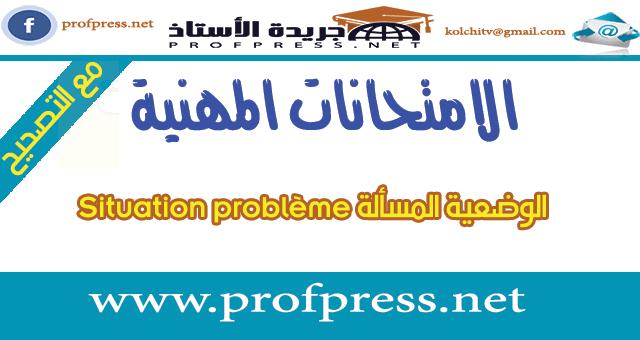 الوضعية المسألة Situation problème