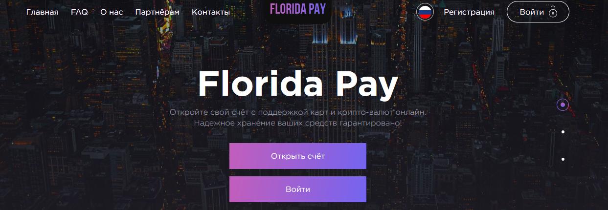 Florida Pay – Отзывы, florida-pay.com мошенники!
