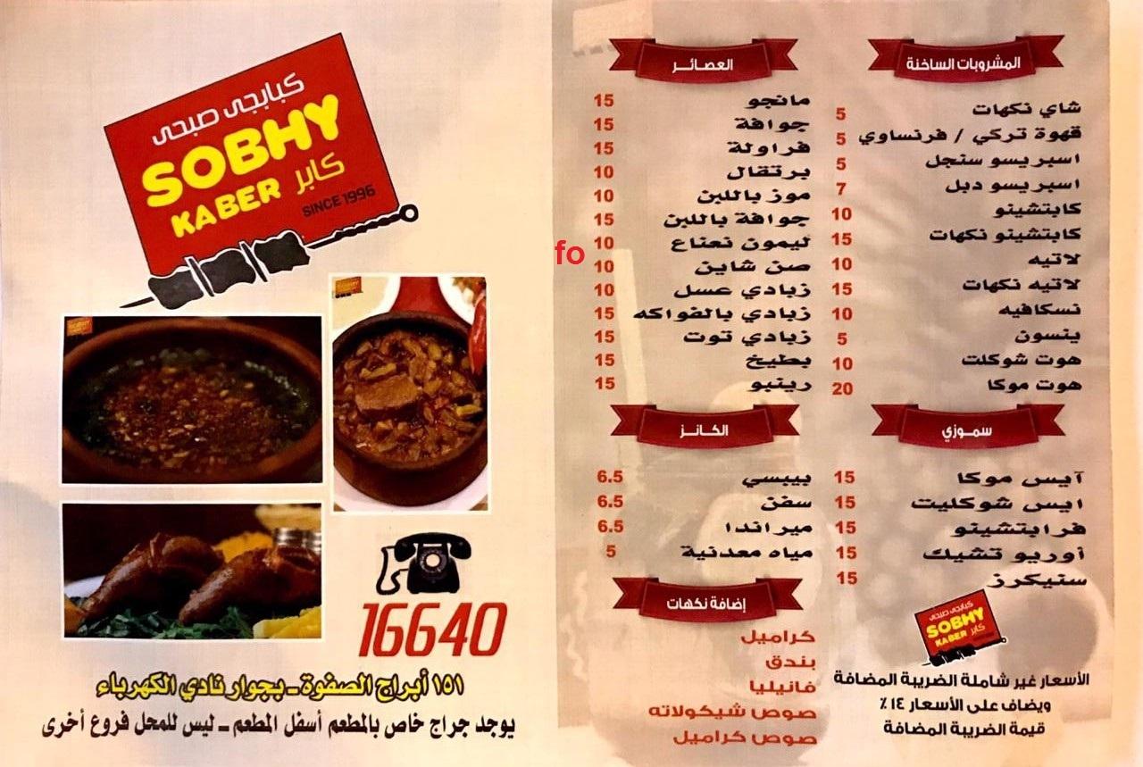 رقم فروع و منيو مطعم صبحي كابر الخط الساخن 2021