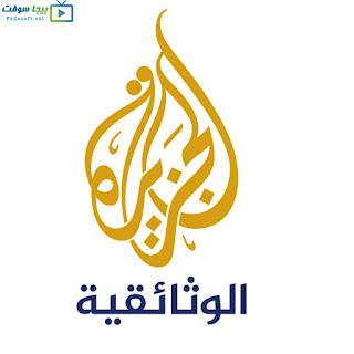 البث الحي قناة الجزيرة الوثائقية بث مباشر hd بدون تقطيع