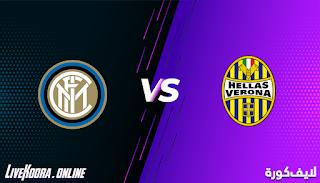 مشاهدة مباراة هيلاس فيرونا وانتر ميلان بث مباشر بتاريخ 23-12-2020 الدوري الايطالي