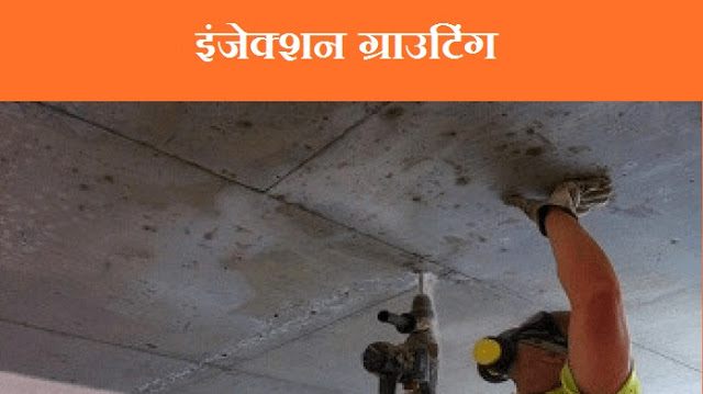 Pressure Waterproofing