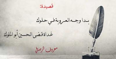بدا وجه العروبة في حلوك، غداة قضى الحسين أبو الملوك، قضى متنازلا بعد اعتلاء