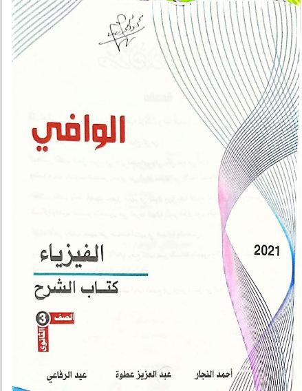 تحميل كتاب الوافي فى الفيزياء للصف الثالث الثانوى نظام حديث 2021 pdf