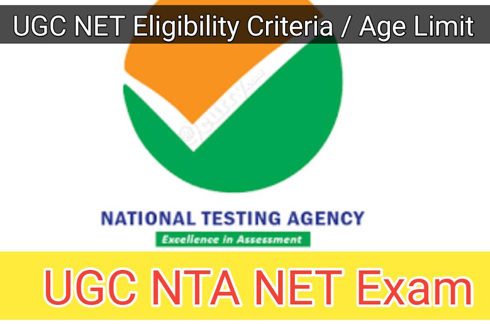 UGC NTA NET Eligibility Criteria For 2021