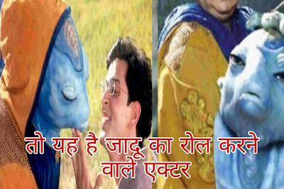 Movie koi mil gaya jadoo