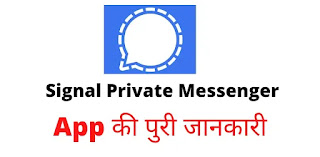 Signal Private Messenger App Features & Review in Hindi