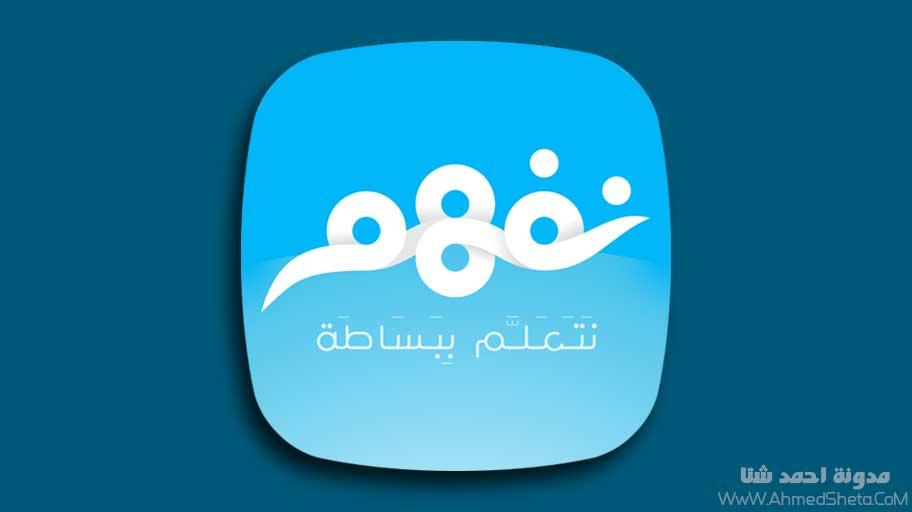 تحميل تطبيق نفهم Nafham للأندرويد 2019 | أفضل منصة لتعليم المناهج الدراسية في الدول العربية