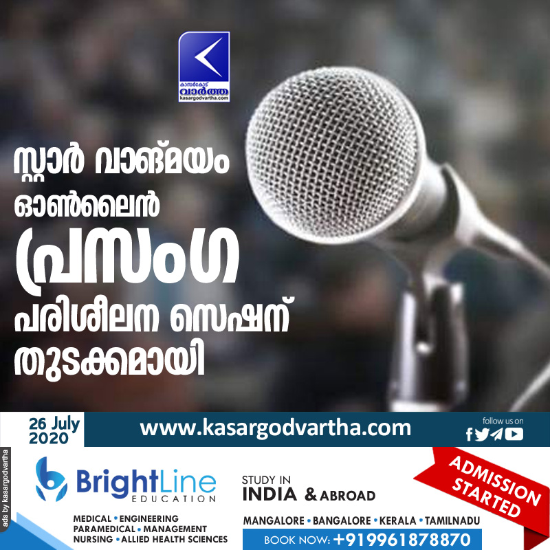 Kerala, News,, online speech training session started