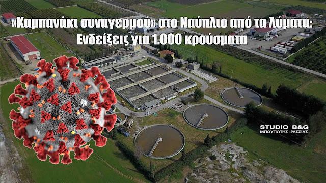 «Καμπανάκι συναγερμού» στο Ναύπλιο από τα λύματα: Ενδείξεις για 1.000 κρούσματα