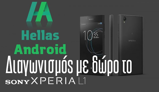 GIVEAWAY | Κερδίστε το SONY XPERIA L1