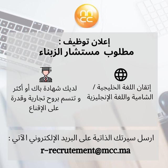 وظائف و فرص عمل جديدة بعدة قطاعات للشباب الباحث عن الشغل معلنة اليوم 28 ماي 2020 212