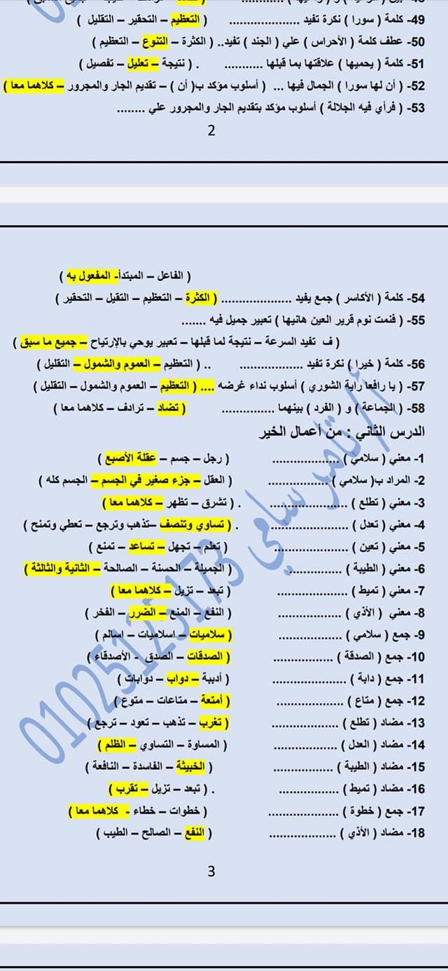 """مراجعة لغة عربية للصف الأول الاعدادى الترم الثانى """"اسئلة اختر من متعدد بالاجابات"""" أ/تامر سامى  12"""