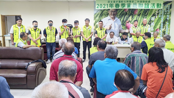 彰化綠營二林鎮黨員聯誼會 邱建富籲慎重應對公投議題