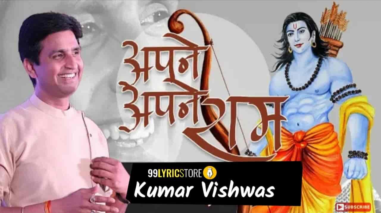 This beautiful Poem 'Apne Apne Ram' has written and performed by Kumar Vishwas.