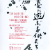 【展示】墨に遊ぶ子供たち展2019(第15回)