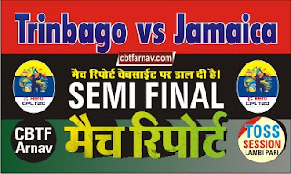 CPL T20 TKR vs JT 1st Semi Final Match Prediction |Jamaica vs Trinbago Winner