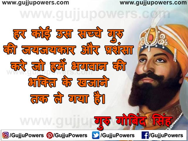 famous quotes by guru gobind singh ji in hindi