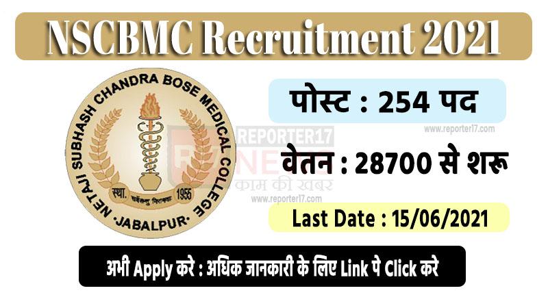 NSCBMC Recruitment 2021