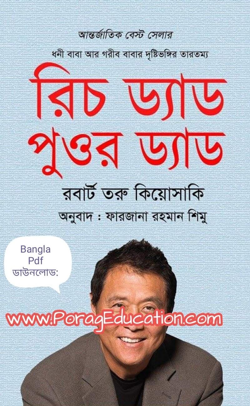 রিচ ড্যাড পুওর ড্যাড পিডিএফ ডাউনলোড    Rich dad poor dad book bangla Pdf