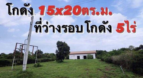 ขายที่ดินพร้อมสิ่งปลูกสร้าง จ.อุบลราชธานี อ.ม่วงสามสิบ 7 ไร่ 1 งาน 33 ตร.วา บ้านพักอาศัยพร้อมอยู่