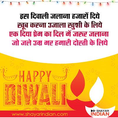 Happy Diwali Wishes for Friends in Hindi, Girlfriend, Love, Diwali Status for GF