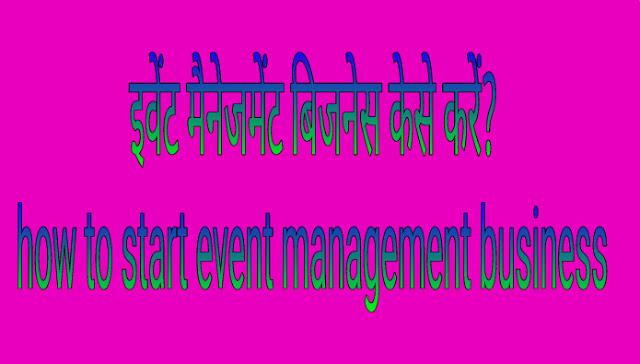 इवेंट मैनेजमेंट बिजनेस केसे करें? How to start event management business