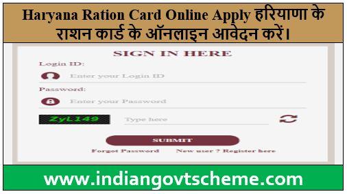 Haryana+Ration+Card